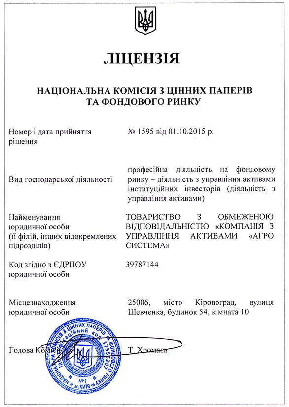 w_Ліцензія НКЦПРФ